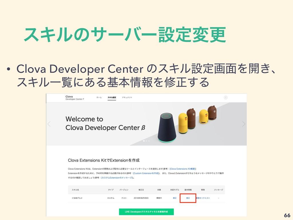 εΩϧͷαʔόʔઃఆมߋ • Clova Developer Center ͷεΩϧઃఆը໘Λ...