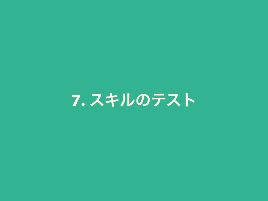 7. εΩϧͷςετ