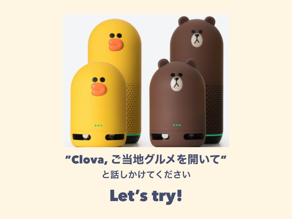 """""""Clova, ͝άϧϝΛ։͍ͯ"""" ͱ͔͚͍ͯͩ͘͠͞ Let's try!"""
