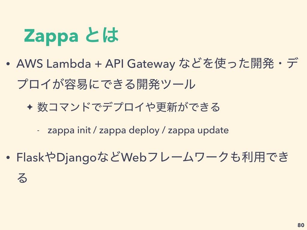 Zappa ͱ • AWS Lambda + API Gateway ͳͲΛͬͨ։ൃɾσ ...