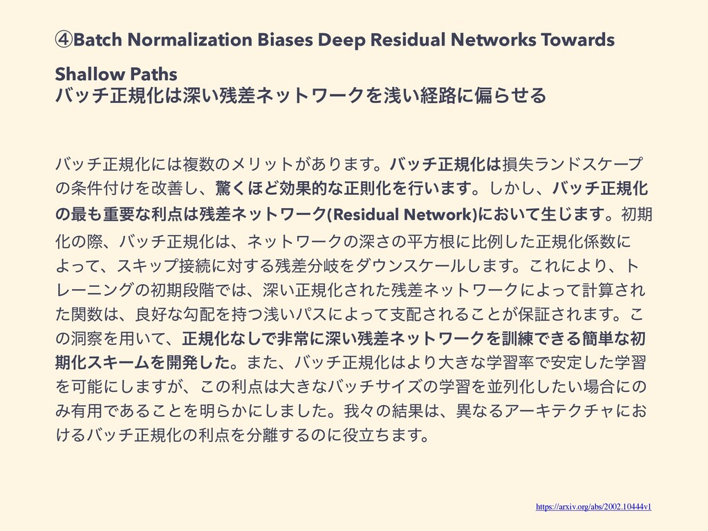 ᶆBatch Normalization Biases Deep Residual Netwo...