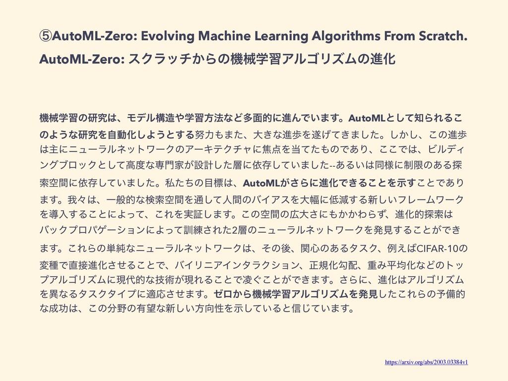 ᶇAutoML-Zero: Evolving Machine Learning Algorit...
