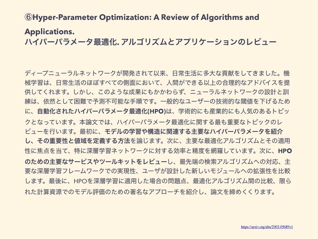 ᶈHyper-Parameter Optimization: A Review of Algo...