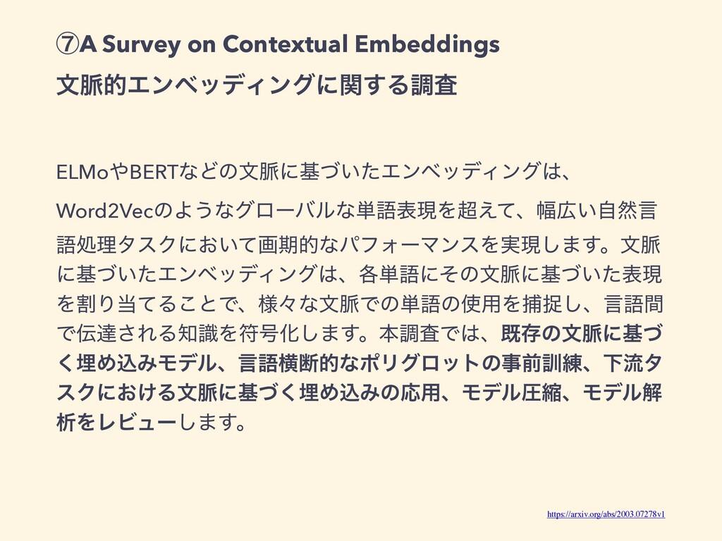 ᶉA Survey on Contextual Embeddings จ຺తΤϯϕοσΟϯάʹ...