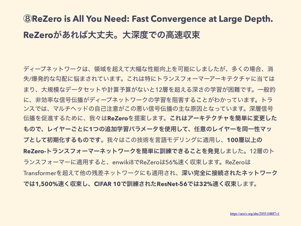 ᶊReZero is All You Need: Fast Convergence at La...