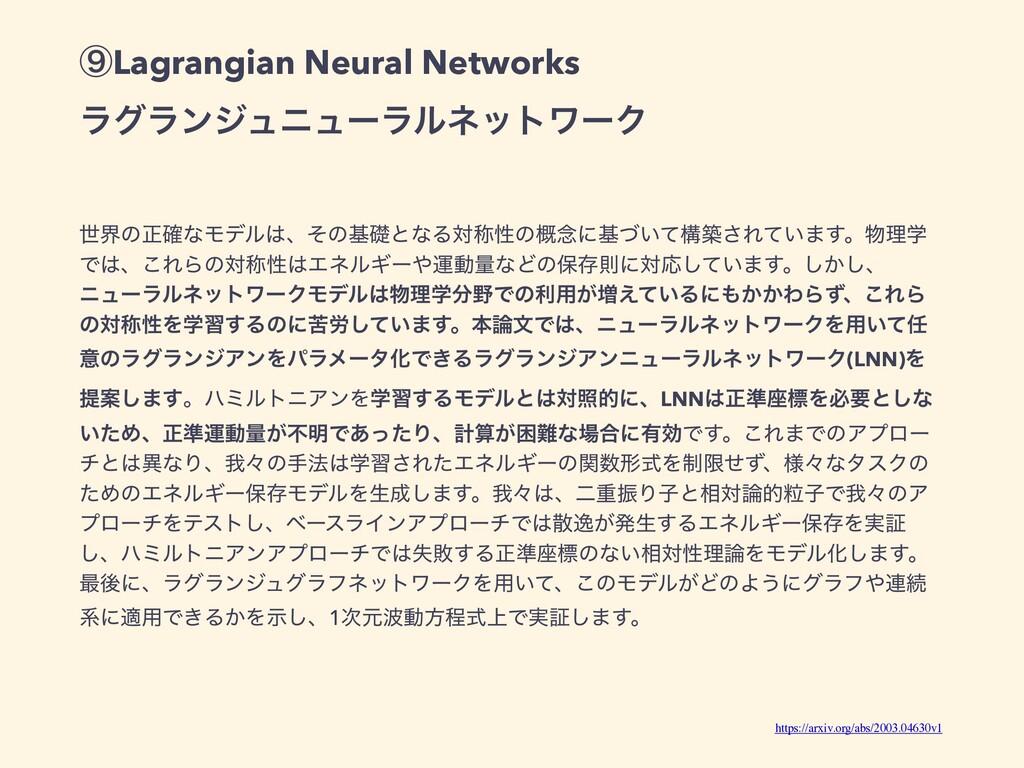 ᶋLagrangian Neural Networks ϥάϥϯδϡχϡʔϥϧωοτϫʔΫ ੈ...