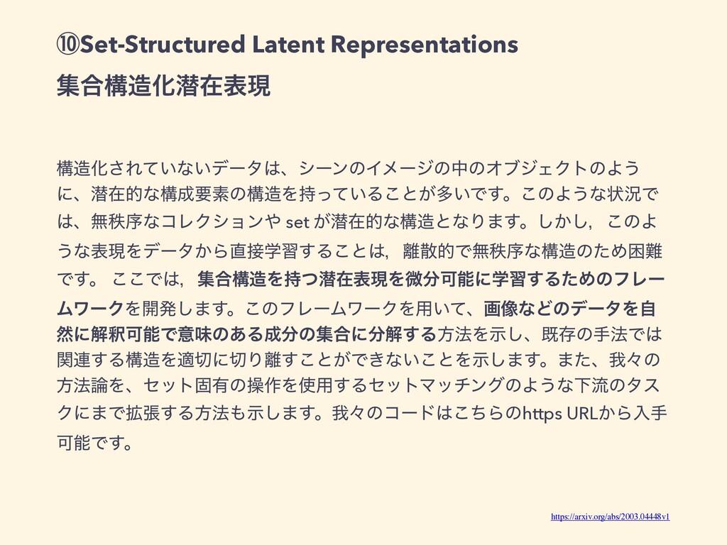 ᶌSet-Structured Latent Representations ू߹ߏԽજࡏද...