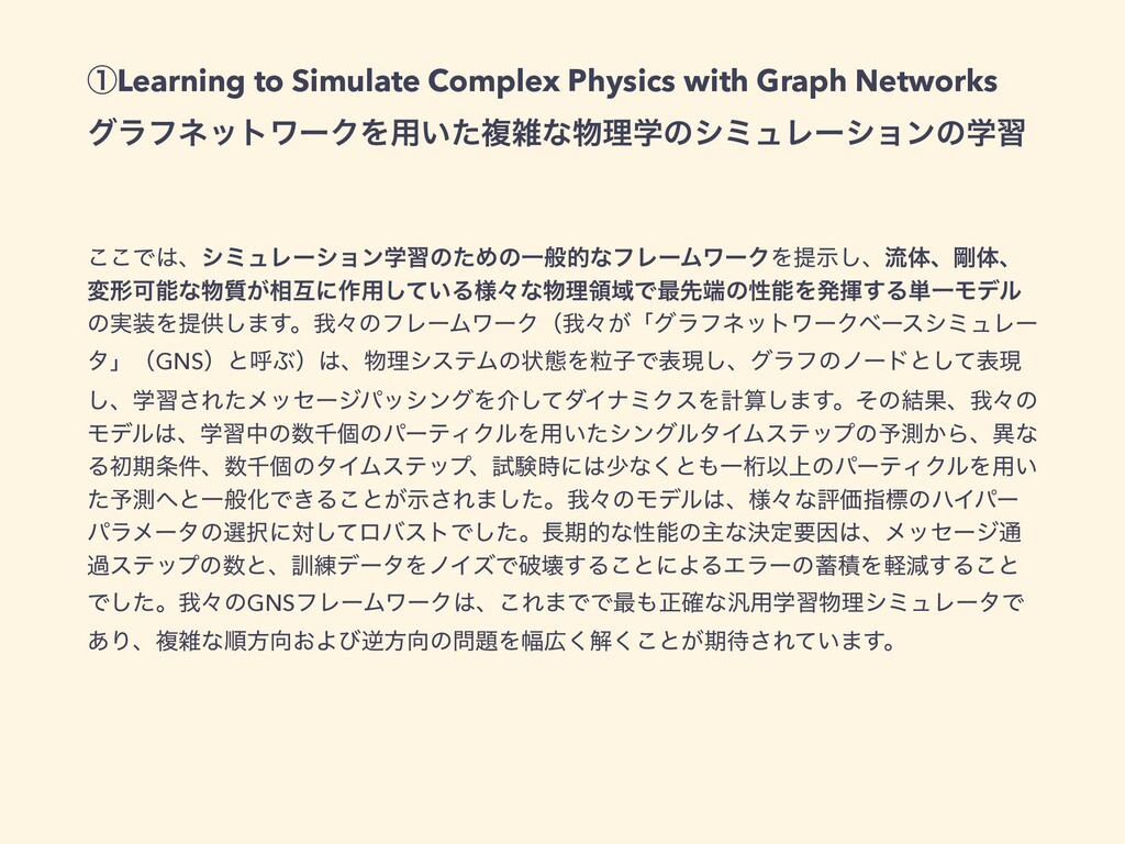 ᶃLearning to Simulate Complex Physics with Grap...