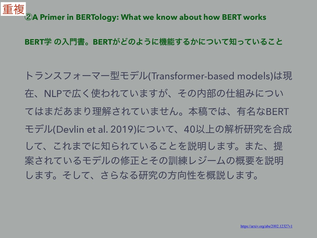 ᶄA Primer in BERTology: What we know about how ...