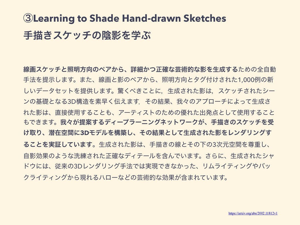 ᶅLearning to Shade Hand-drawn Sketches खඳ͖εέονͷ...