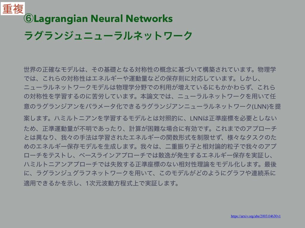 ᶈLagrangian Neural Networks ϥάϥϯδϡχϡʔϥϧωοτϫʔΫ ੈ...