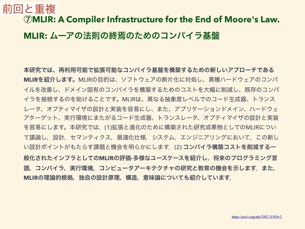 ᶉMLIR: A Compiler Infrastructure for the End of...