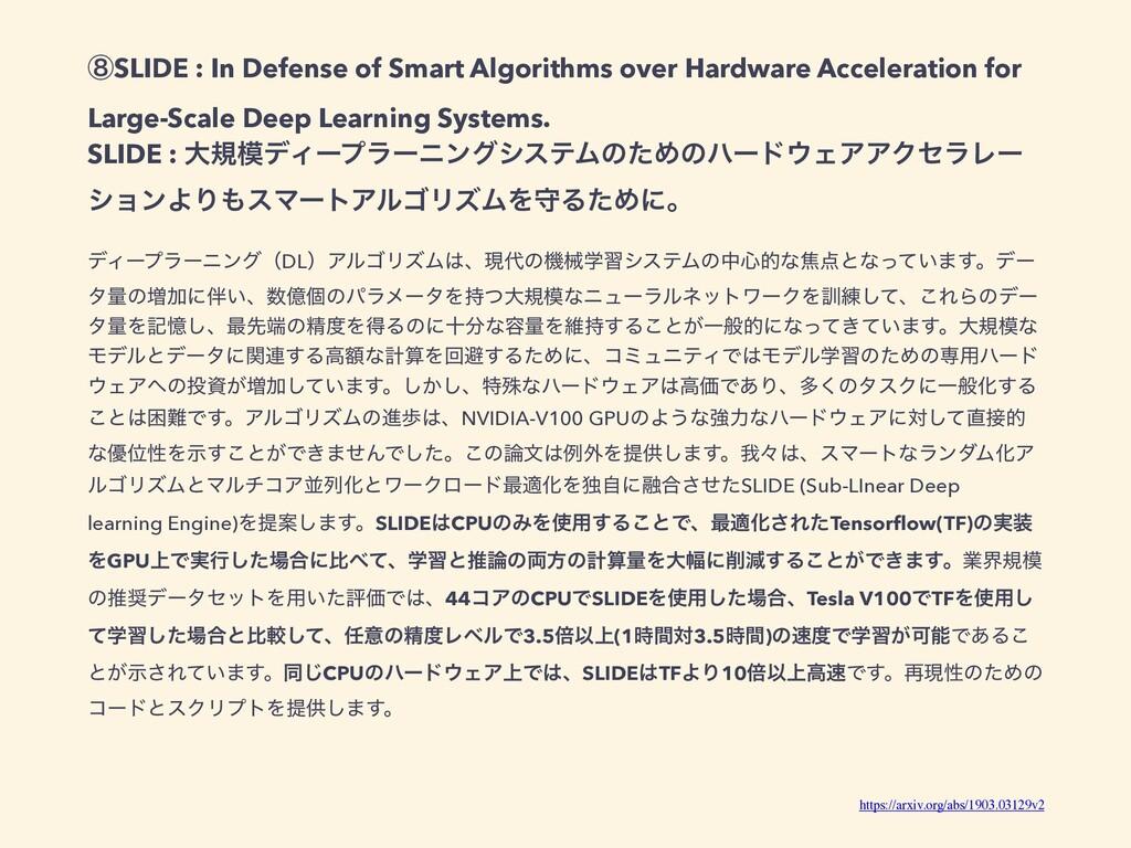 ᶊSLIDE : In Defense of Smart Algorithms over Ha...