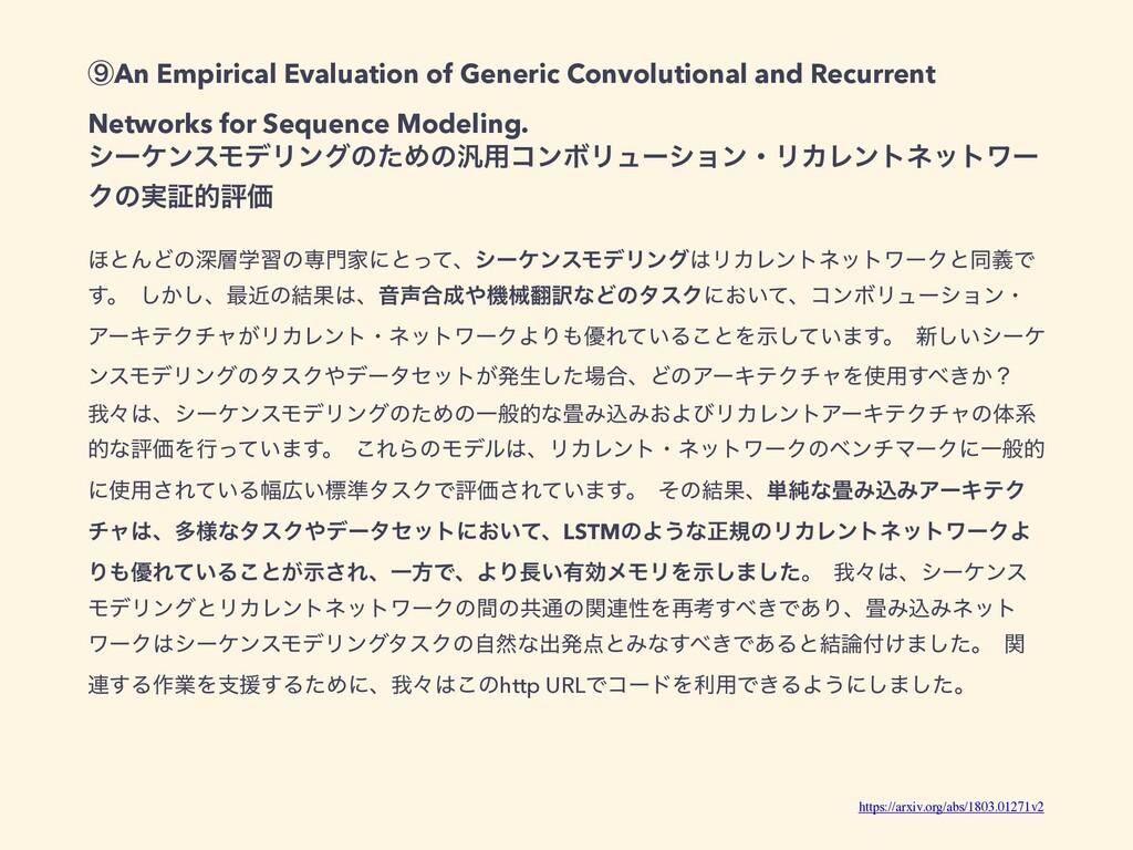 ᶋAn Empirical Evaluation of Generic Convolution...