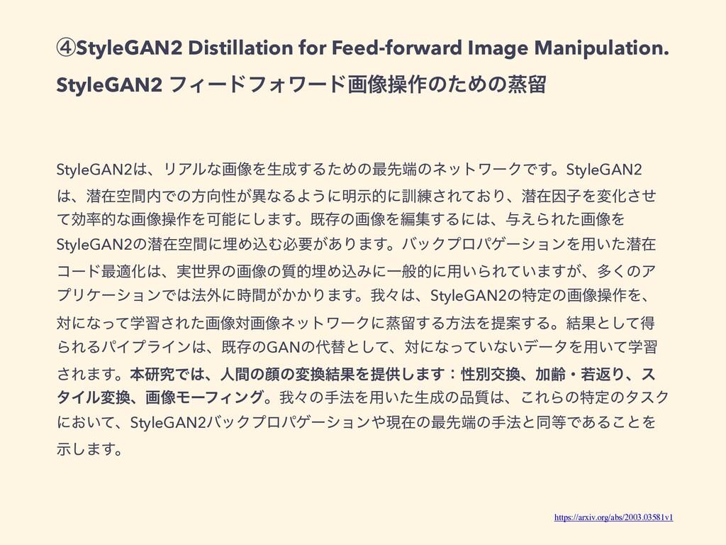 ᶆStyleGAN2 Distillation for Feed-forward Image ...