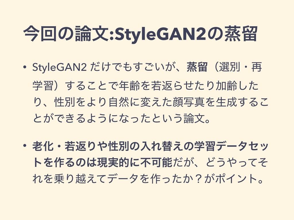 ࠓճͷจ:StyleGAN2ͷৠཹ • StyleGAN2 ͚ͩͰ͍͕͢͝ɺৠཹʢબผɾ࠶...