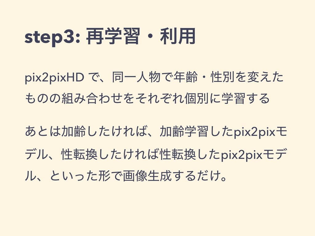 step3: ࠶ֶशɾར༻ pix2pixHD ͰɺಉҰਓͰྸɾੑผΛม͑ͨ ͷͷΈ߹...