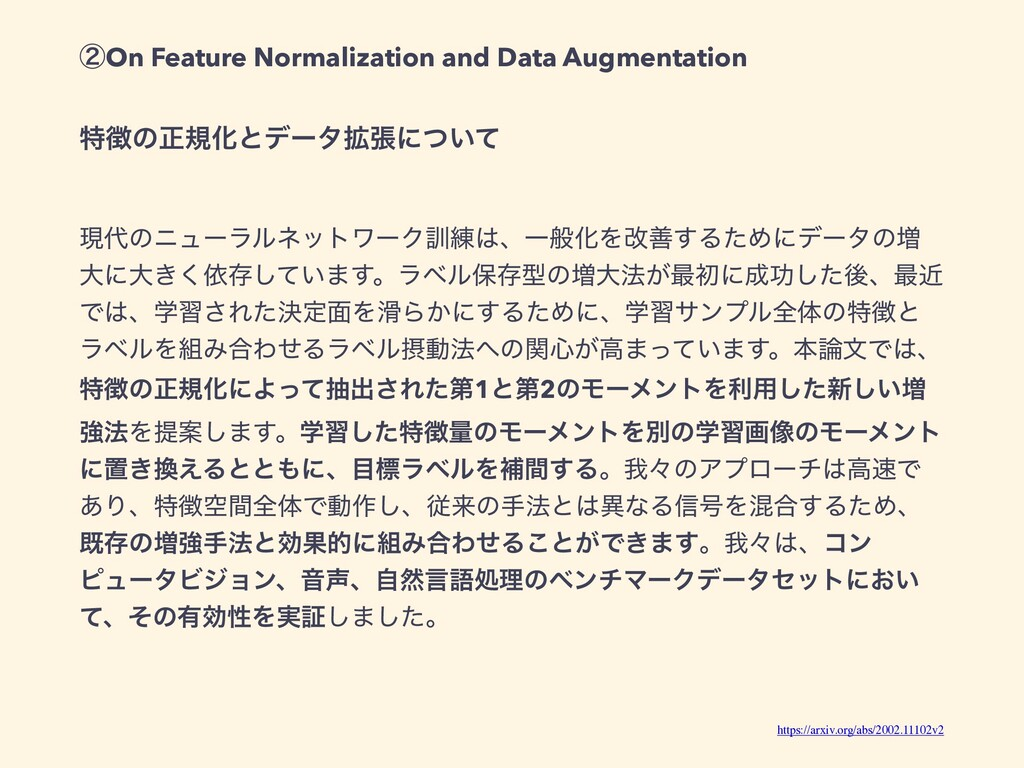 ᶄOn Feature Normalization and Data Augmentation...