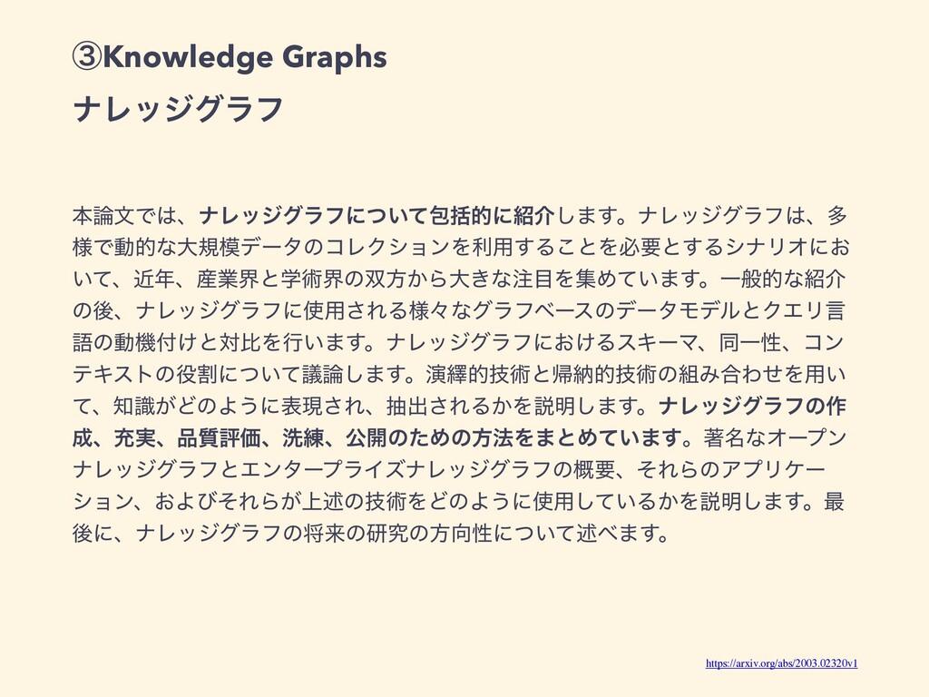 ᶅKnowledge Graphs φϨοδάϥϑ ຊจͰɺφϨοδάϥϑʹ͍ͭͯแׅతʹ...