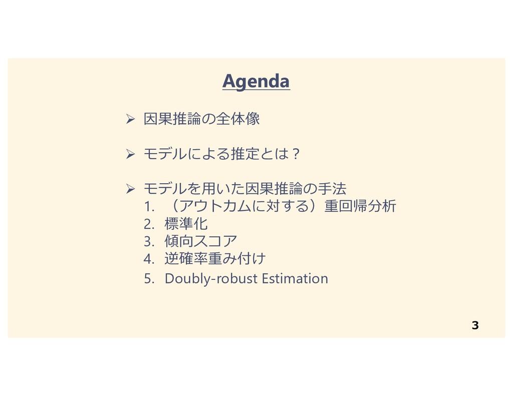 3 Agenda Ø 因果推論の全体像 Ø モデルによる推定とは︖ Ø モデルを⽤いた因果推論...