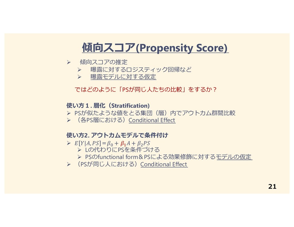 21 傾向スコア(Propensity Score) Ø 傾向スコアの推定 Ø 曝露に対するロ...