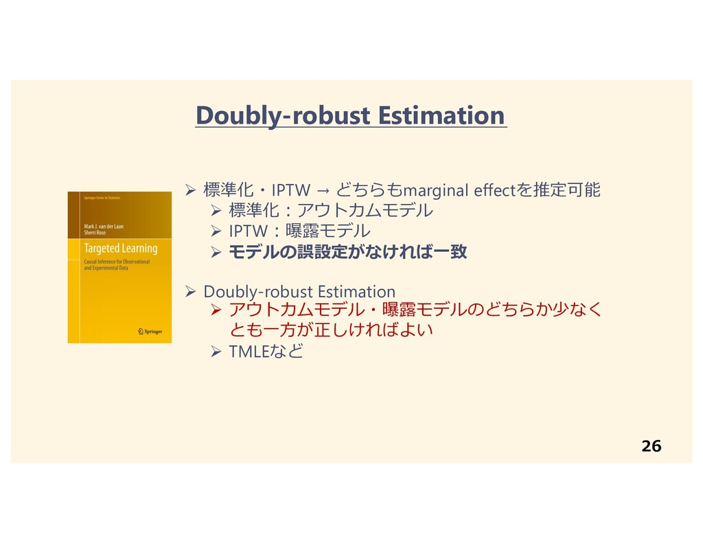 26 Doubly-robust Estimation Ø 標準化・IPTW → どちらもma...