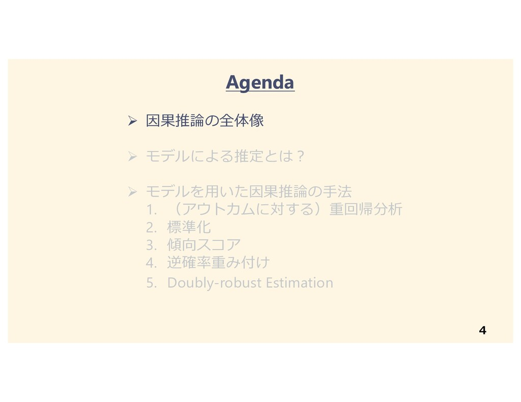 4 Agenda Ø 因果推論の全体像 Ø モデルによる推定とは︖ Ø モデルを⽤いた因果推論...