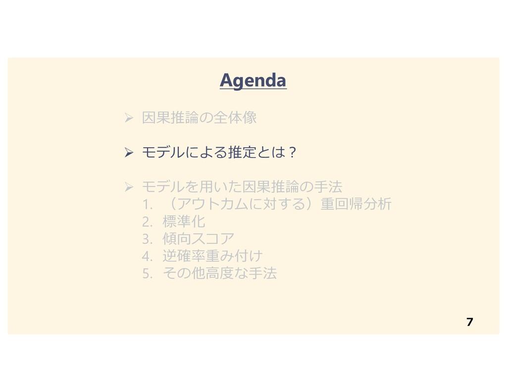 7 Agenda Ø 因果推論の全体像 Ø モデルによる推定とは︖ Ø モデルを⽤いた因果推論...