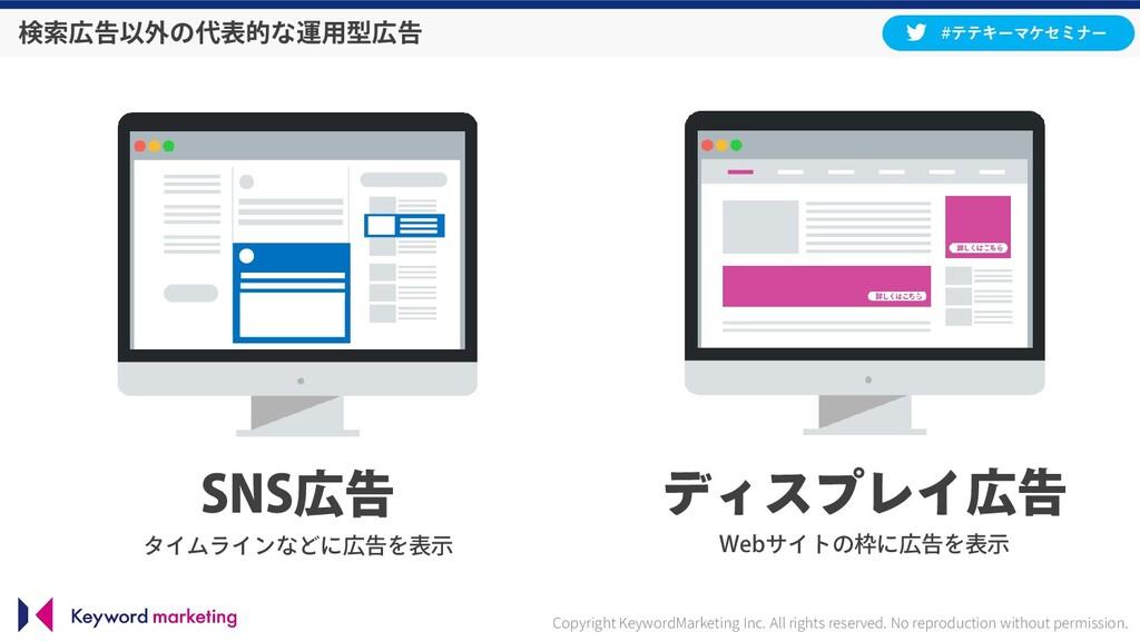 検索広告以外の代表的な運用型広告 Copyright KeywordMarketing Inc...