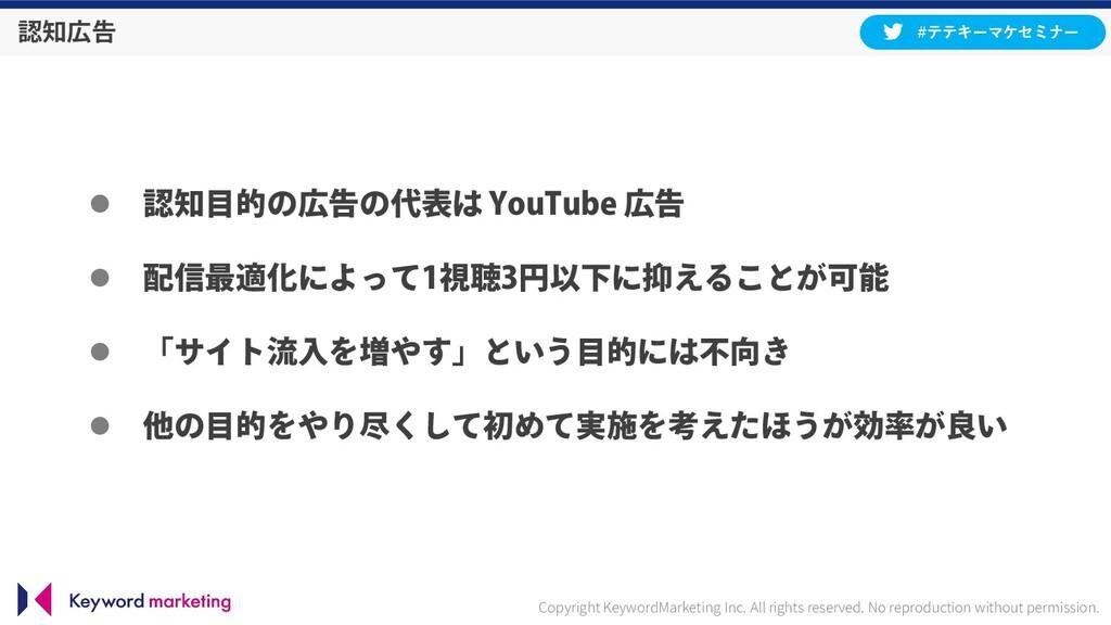  認知目的の広告の代表は YouTube 広告  配信最適化によって1視聴3円以下に抑える...