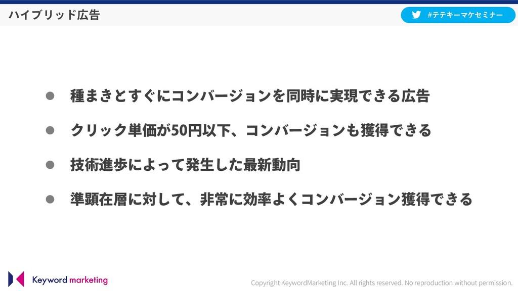  種まきとすぐにコンバージョンを同時に実現できる広告  クリック単価が50円以下、コンバー...