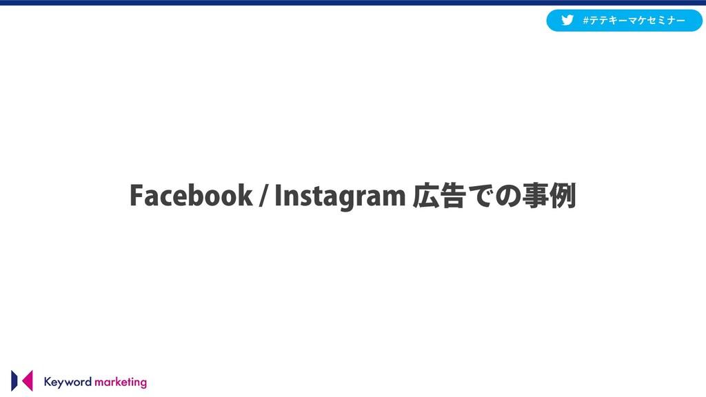 Facebook / Instagram 広告での事例