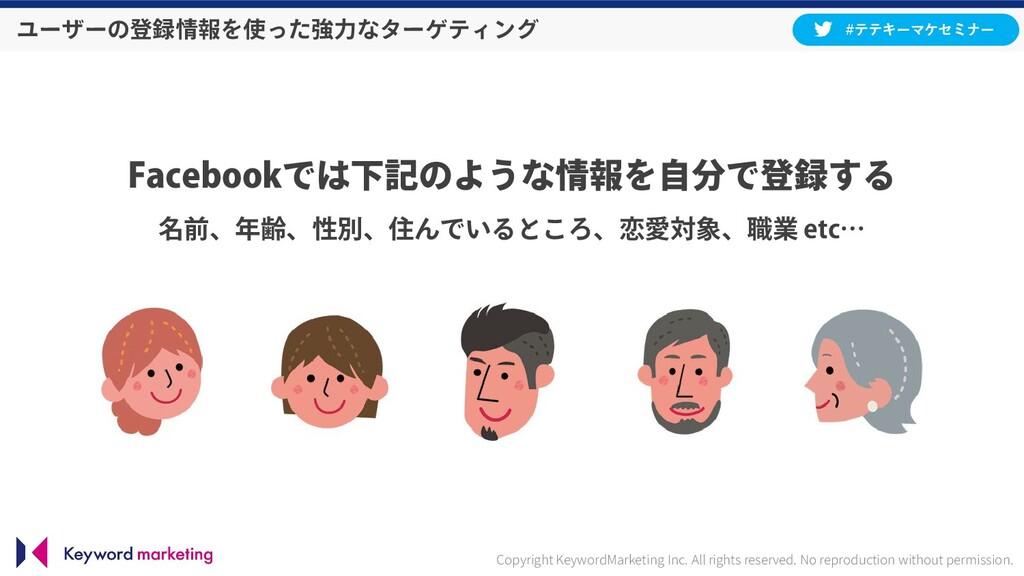 ユーザーの登録情報を使った強力なターゲティング Facebookでは下記のような情報を自分で登...