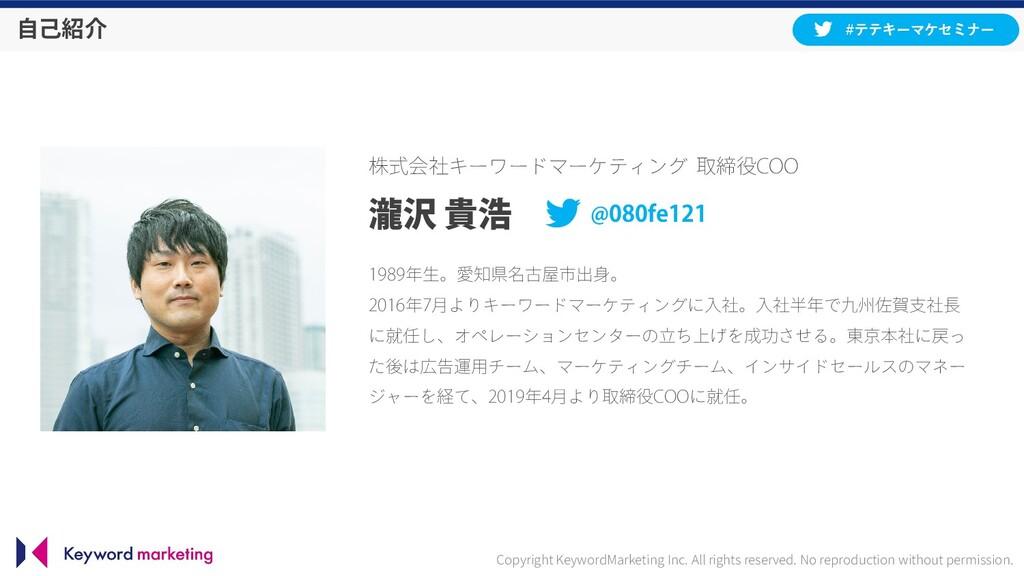 株式会社キーワードマーケティング 取締役COO 瀧沢 貴浩 @080fe121 1989年生。...