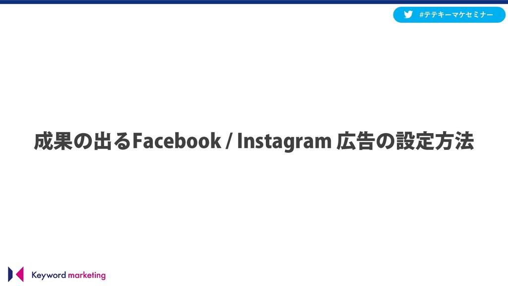 成果の出るFacebook / Instagram 広告の設定方法