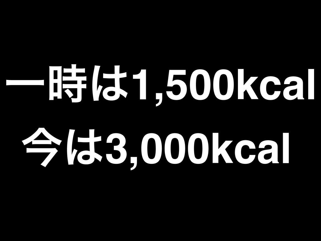 Ұ1,500kcal ࠓ3,000kcal