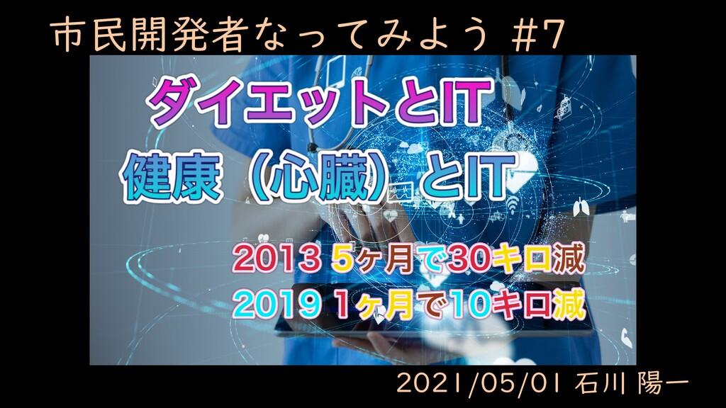 市民開発者なってみよう #7 2021/05/01 石川 陽一