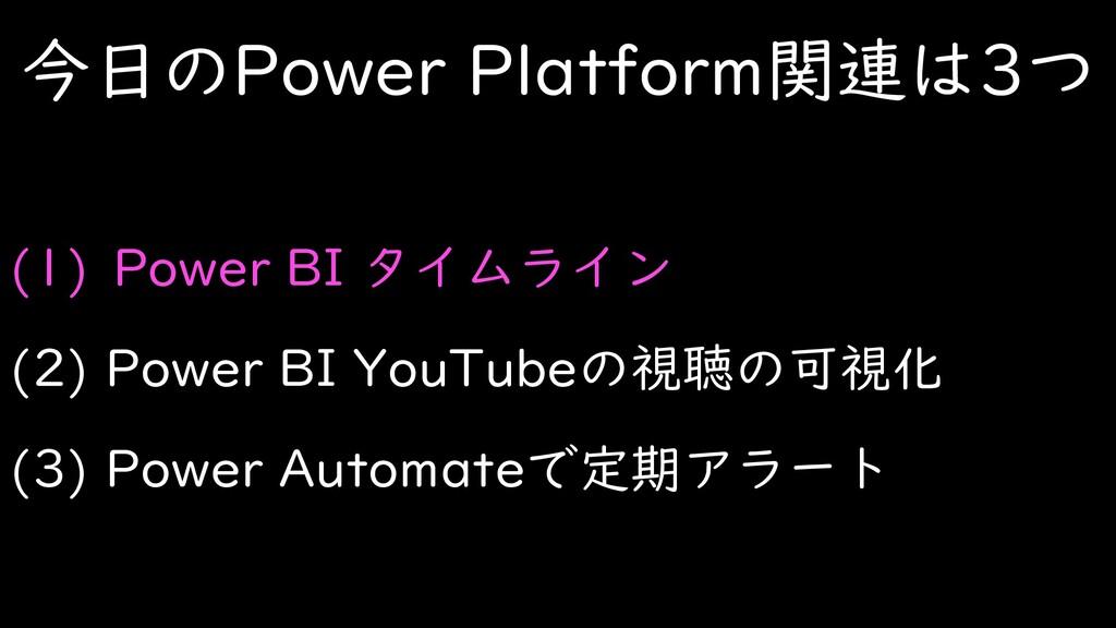 今日のPower Platform関連は3つ (1) Power BI タイムライン (2) ...