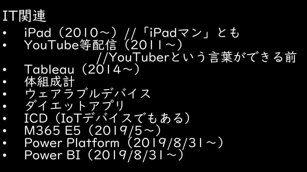 IT関連 • iPad(2010~)//「iPadマン」とも • YouTube等配信(201...