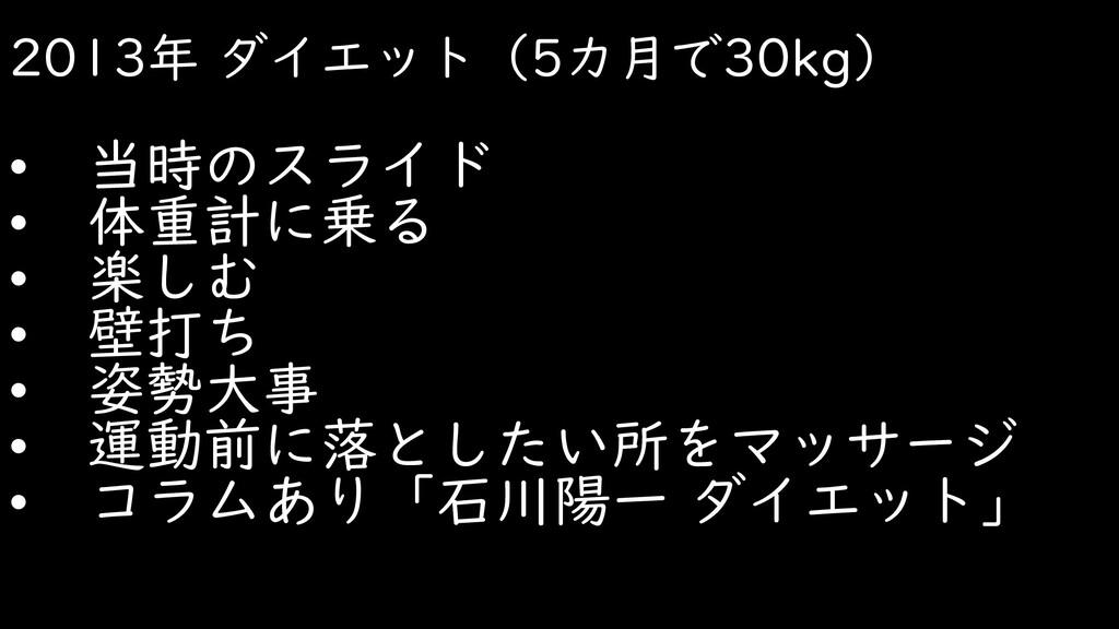 2013年 ダイエット(5カ月で30kg) • 当時のスライド • 体重計に乗る • 楽しむ ...