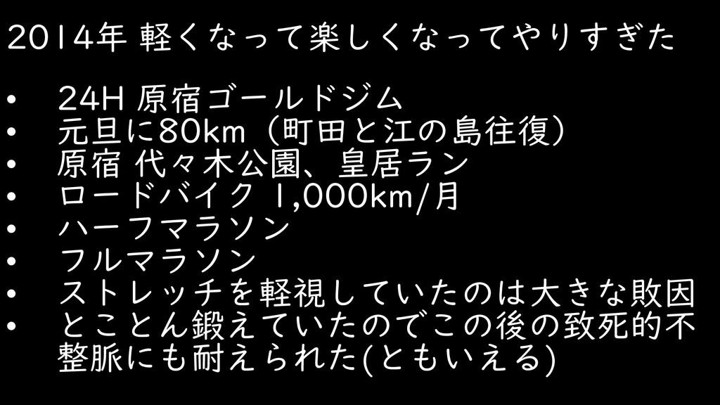 2014年 軽くなって楽しくなってやりすぎた • 24H 原宿ゴールドジム • 元旦に80km...