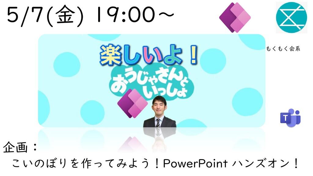 企画: こいのぼりを作ってみよう!PowerPoint ハンズオン! 5/7(金) 19:00...