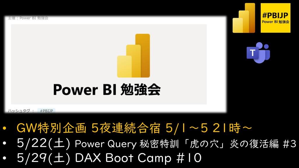 • GW特別企画 5夜連続合宿 5/1~5 21時~ • 5/22(土) Power Quer...
