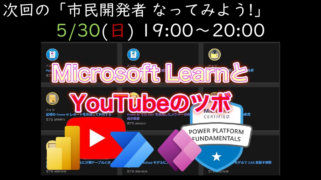 次回の「市民開発者 なってみよう!」 5/30(日) 19:00~20:00