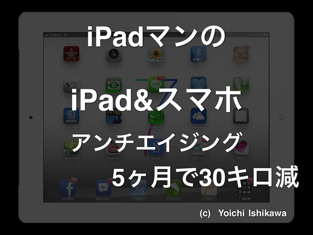 iPad&εϚϗ ΞϯνΤΠδϯά 5ϲ݄Ͱ30Ωϩݮ iPadϚϯͷ (c) Yoichi ...