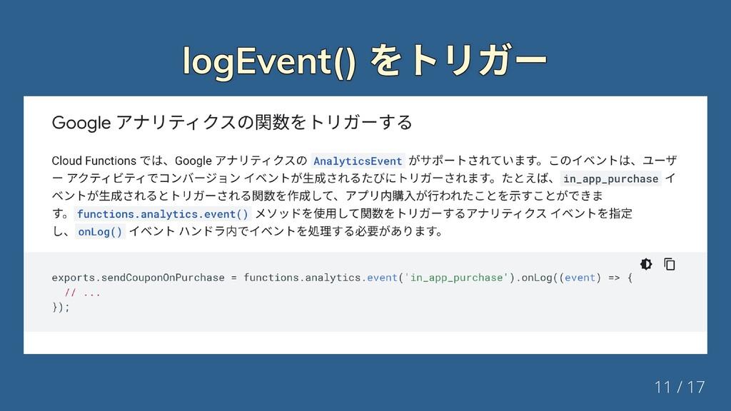 logEvent() をトリガー logEvent() をトリガー logEvent() をト...