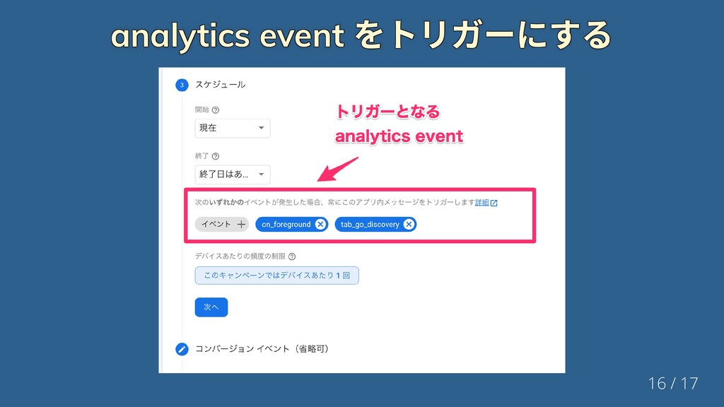 analytics event をトリガーにする analytics event をトリガーに...