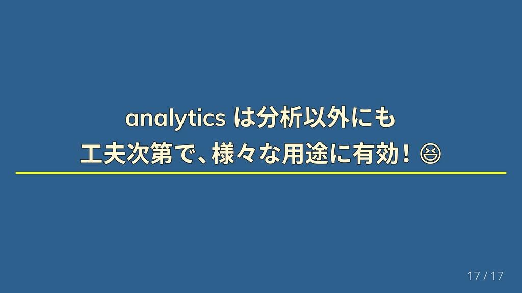 analytics は分析以外にも analytics は分析以外にも analytics は...
