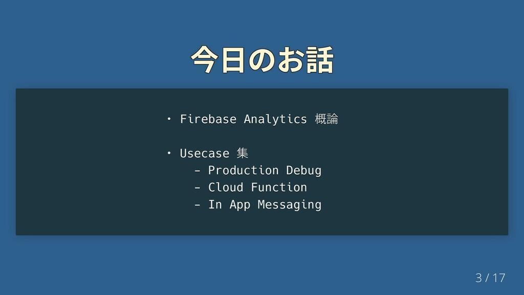 今日のお話 今日のお話 今日のお話 今日のお話 今日のお話 今日のお話 ・ Firebase ...