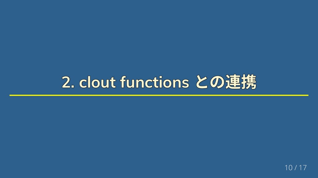 2. clout functions との連携 2. clout functions との連携...